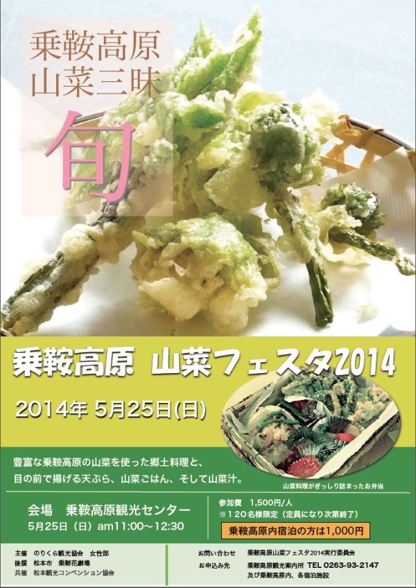 山菜2014