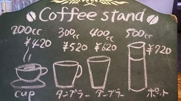 アルムのコーヒースタンド